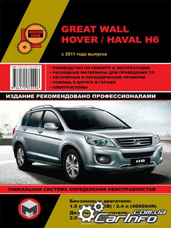 ремонт Great Wall Hover H6, обслуживание Great Wall Hover H6, эксплуатация Great Wall Hover H6