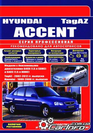 """Hyundai Accent """" Автолитература. Руководства по ремонту и эксплуатации автомобилей"""