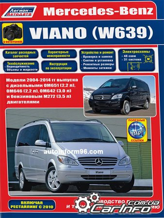 ремонт Mercedes Benz Viano, обслуживание Mercedes Benz Viano, эксплуатация Mercedes Benz Viano