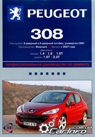 Peugeot 308 руководство по ремонту и эксплуатации скачать