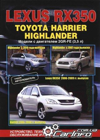 Lexus RX350 2006-09, Toyota Highlander с <em>ремонт</em> 2007, Harrier 2006-08 Ремонт. Эксплуатация. Каталог запчастей.