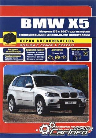 Электрическая схема bmw x5 e70