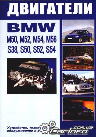 ремонт Двигатели BMW M50, M52, M54, M56, S38, S50, S52, S54