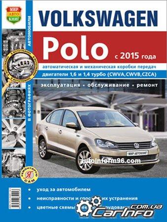 Volkswagen polo с 2017 бензин руководство по ремонту и эксплуатации