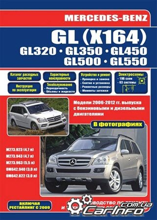 ремонт MERCEDES BENZ GL, обслуживание MB GL, эксплуатация Мерседес X164 2006-2012, электросхемы Мерседес