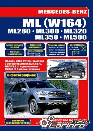 ремонт MERCEDES BENZ ML класса, обслуживание MB ML, эксплуатация Мерседес W164 2005-2011, электросхемы Мерседес