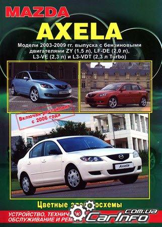 mazda 3 2003-2009 (включая рестайлинг 2006) бензин пособие по ремонту и эксплуатации