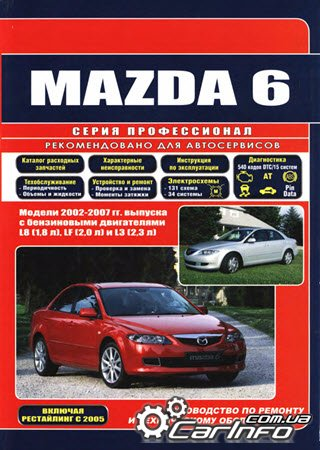 mazda 6 с 2008 г руководство по ремонту carinfo