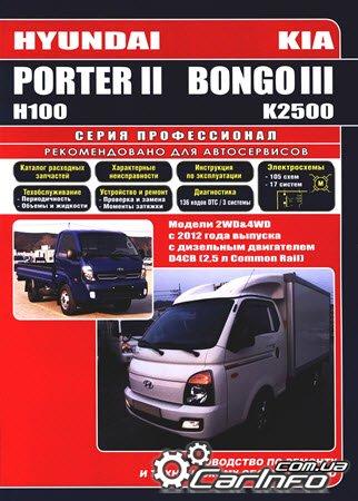 kia cerato 2007 инструкция по ремонту скачать бесплатно pdf