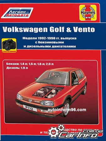 ремонт Volkswagen Golf, обслуживание Volkswagen Golf, эксплуатация Volkswagen Golf