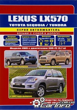 руководство по эксплуатации lexus lx 570 2010