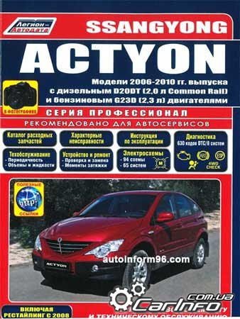 ремонт Ssang Yong Actyon, обслуживание Ssang Yong Actyon, эксплуатация Ssang Yong Actyon