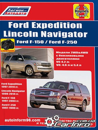 ремонт Lincoln Navigator, обслуживание Ford Expedition, эксплуатация Ford Expedition