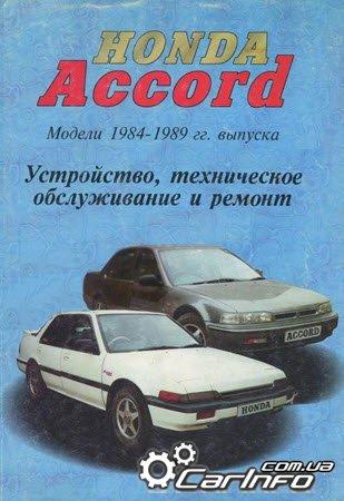 Скачать руководство по ремонту хонда аккорд