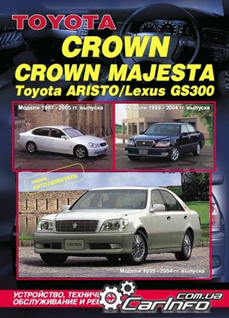 ремонт Toyota Crown Majesta, обслуживание Toyota Aristo, эксплуатация Lexus GS300