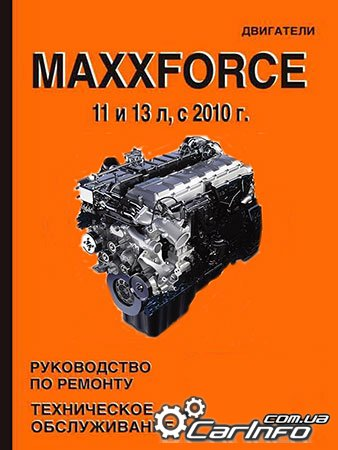 ремонт Maxxforce 11, обслуживание Maxxforce 11, эксплуатация Maxxforce 11